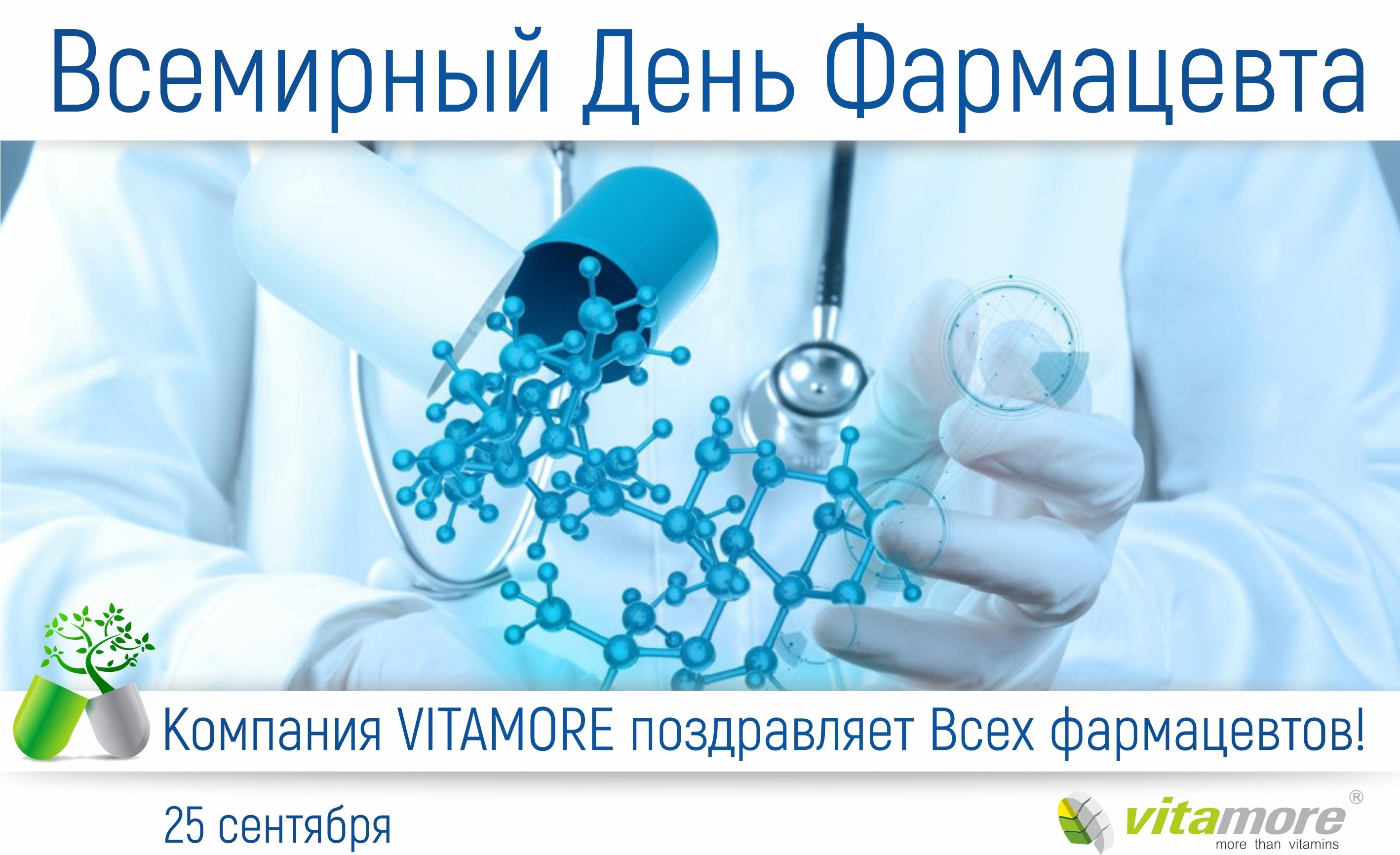 Войлока, фармацевт картинки поздравления